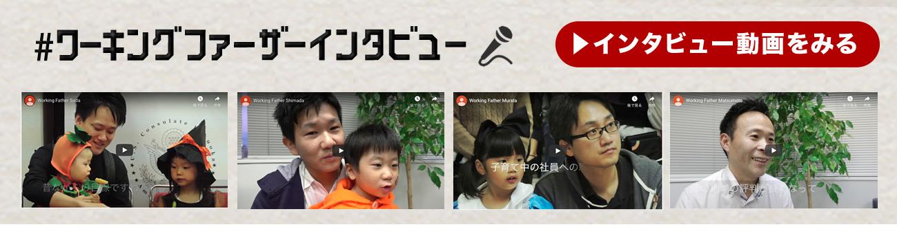 《公式》「ワーキングファーザー=家事・育児に積極的に関わっている【働く父親】」を応援するプロジェクト|ファザーリング・ジャパン九州|