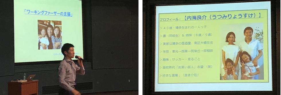 【レポート】5/30(木)「ワーキングファーザーを活用するイクボスとは」(福岡市)
