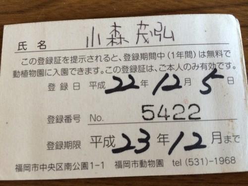 写真 2014-05-04 9 34 13