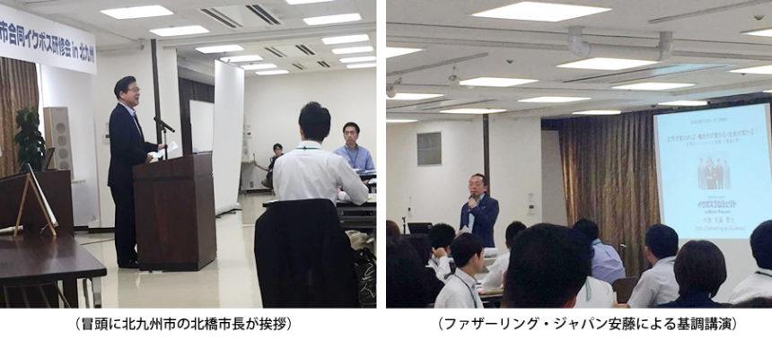 北九州市にて合同イクボス研修会が開催されました!