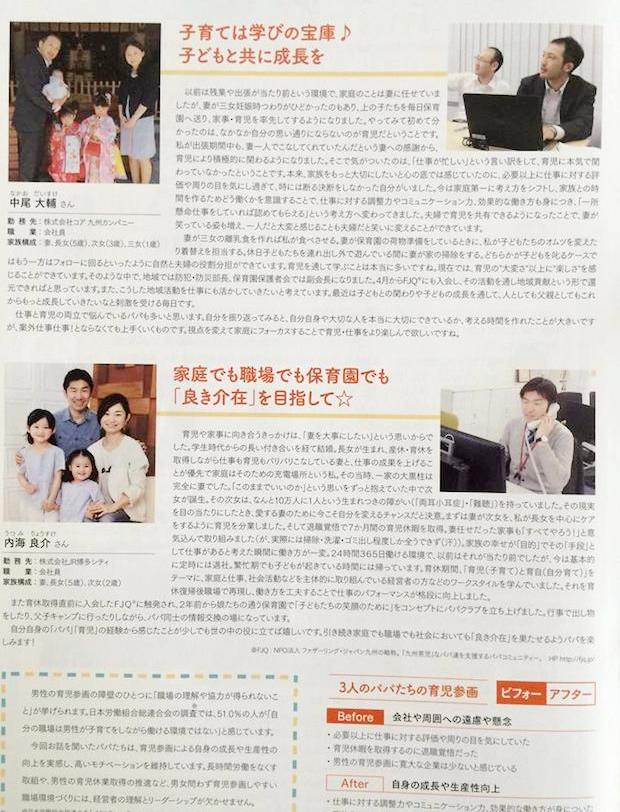 福岡県男女共同参画センターあすばるの情報誌『あすばる〜ん』にFJQメンバーが紹介されました!