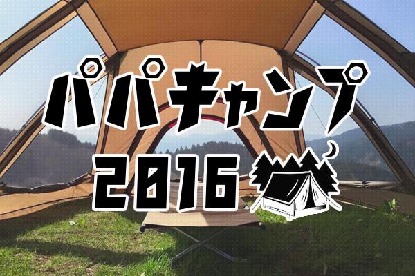 【参加者募集中】9/17~18 パパキャンプ2016、今年はSnow Peak 奥日田にて開催!