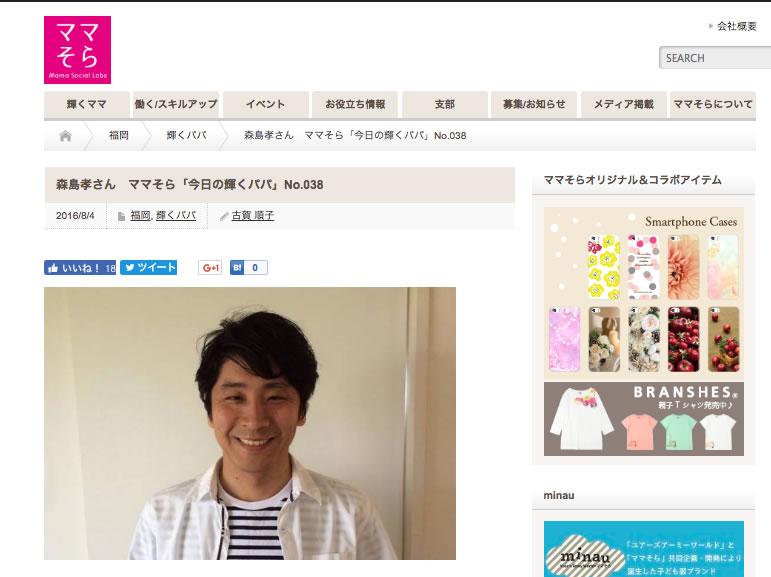 ママ向けメディア「ママそら」に森島理事のインタビュー記事がされました!