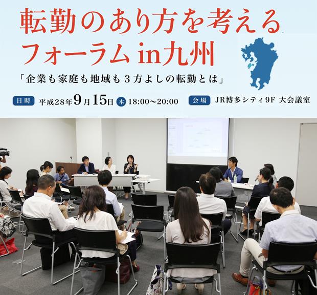 [レポート] 転勤のあり方を考えるフォーラム in九州を開催しました!