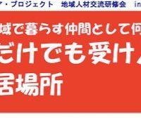 【参加者募集中】10/21(金) 地域まるごとケア・プロジェクト