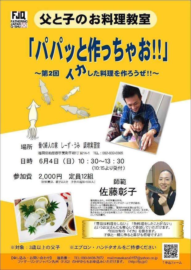 6/4(日) 父と子の料理教室「パパッと作っちゃお! 〜イカした料理を作ろうぜ!! 〜」
