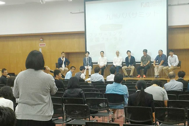 《レポート》全国フォーラム inおおいたにて「九州パパサミット」を開催!
