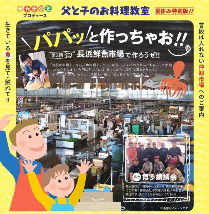《レポート》7/29(土) 父と子のお料理教室「パパッと作っちゃお!〜第3回 長浜鮮魚市場で作ろうぜ!〜」
