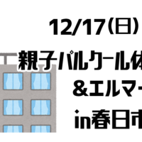 《募集中》12/17(日) 親子パルクール体験会@春日公園&エルマー巡礼