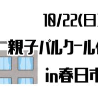 10/22(日) 親子パルクール体験会(春日市)