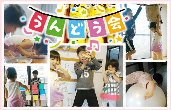 「おうち運動会」開催!(杉山拓人)