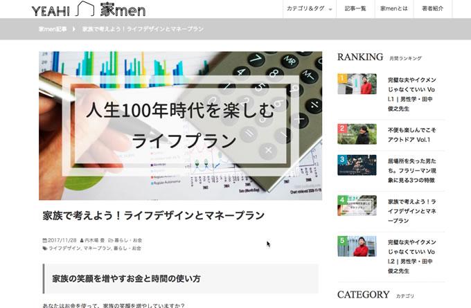《メディア》内木場副代表がWEBメディア「家men」にてお金と家族に関する連載を開始!