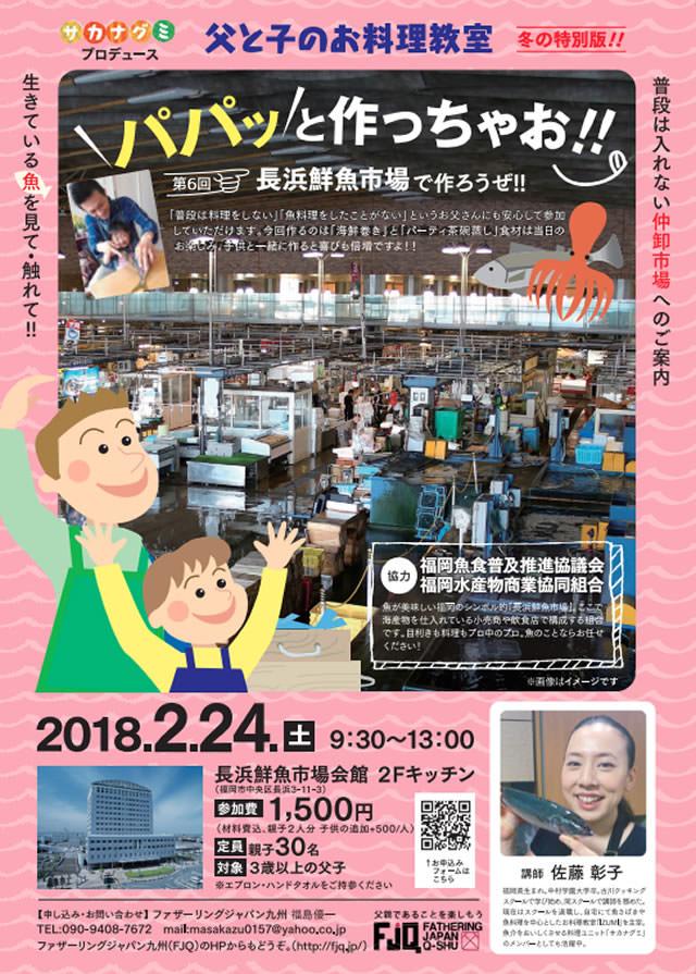 《告知》2/24(土) 父と子のお料理教室「パパッと作っちゃお!〜第6回 長浜鮮魚市場で作ろうぜ!〜」