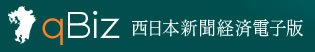 qBiz 西日本新聞経済電子版