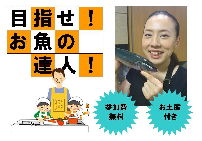 【告知】7/22(日) FJQオススメの料理教室がアミカスで開催されます!