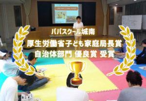《ニュース》パパスクール城南が「厚生労働省子ども家庭局長賞 自治体部門 優良賞」を受賞しました!