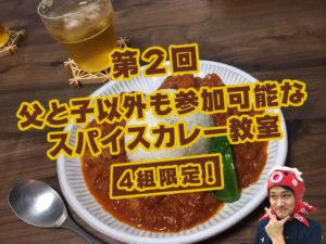 《募集中》11/21(水)「第2回父と子以外も参加可能なスパイスカレー教室(4組限定)」開催!