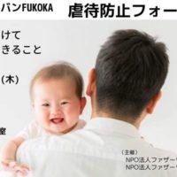 【募集中】3/14(木)「FJ全国キャラバンFUKUOKA・虐待防止フォーラム」