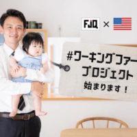 【募集中】3/22(金)ビール飲みながら父親の働き方や子育てを語り合おう!(北九州)