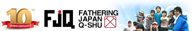 《FJQ》ファザーリング・ジャパン九州公式サイト