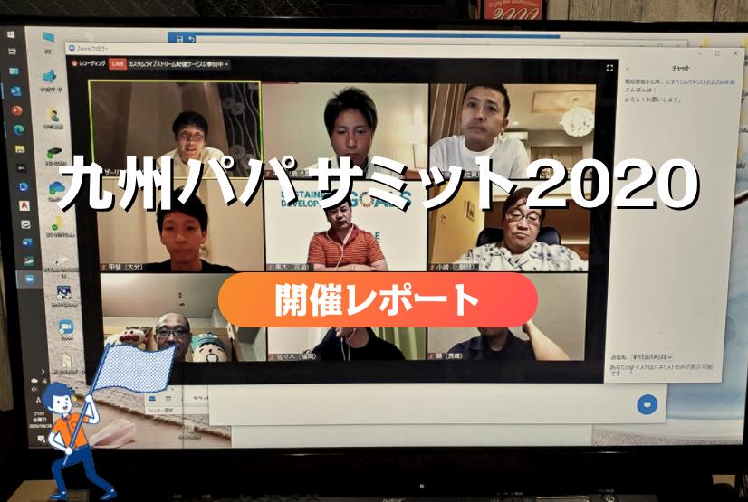 【レポート】九州パパサミット2020開催!パパ宣言は「Back to the BASIC. 父親であることを楽しもう!」
