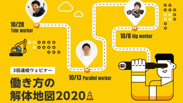 3回連続ウェビナー「働き方の解体地図2020」