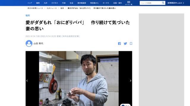 【メディア】4/14(木) 西日本新聞に「おにぎりパパ」が紹介されました