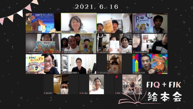 FJKと合同開催!お気に入りの絵本を紹介しあった、第1回「絵本会」レポート