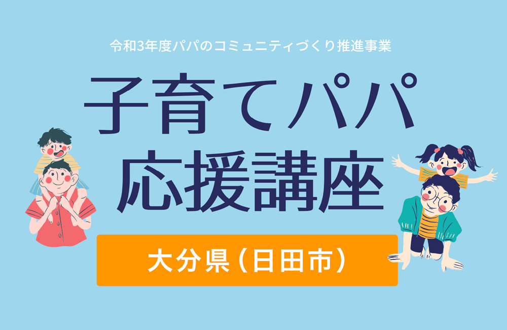 【募集中】子育てパパ 応援講座 [全5回](日田市)